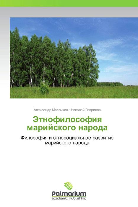 Этнофилософия марийского народа б с пушкарев о россии между будущим и прошлым избранные статьи