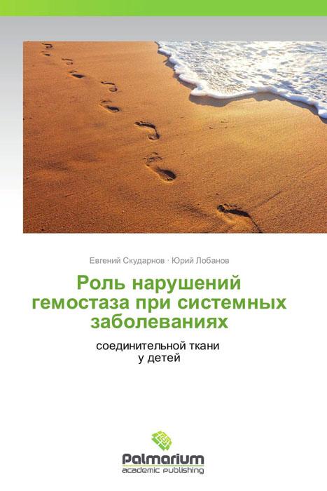 Роль нарушений  гемостаза при системных  заболеваниях куплю гелий в алтайский край
