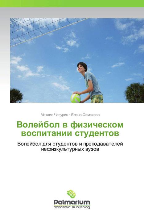 Волейбол в физическом воспитании студентов