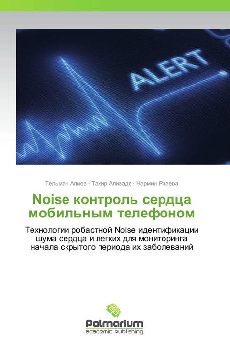 Noise контроль сердца мобильным телефоном noise контроль сердца мобильным телефоном