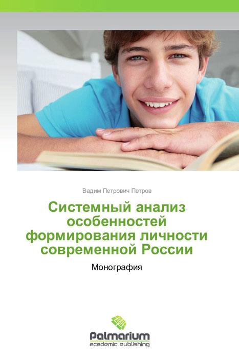 Системный анализ особенностей формирования личности современной России гармония личности навигационный подход