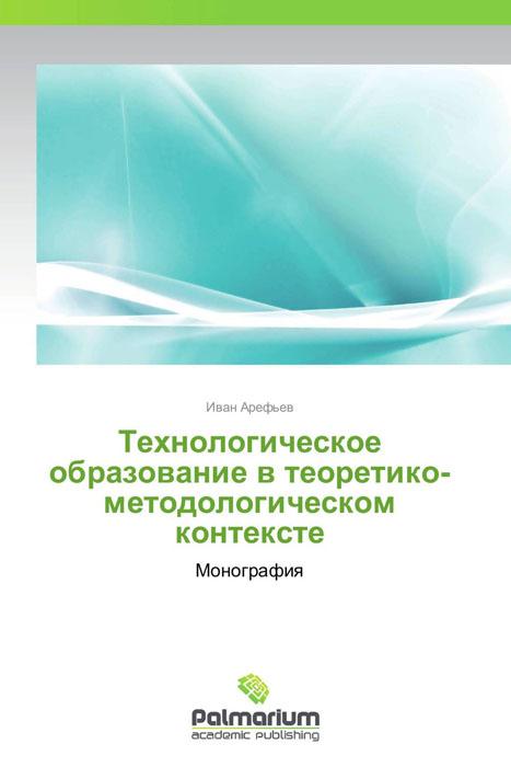 Технологическое образование в теоретико-методологическом контексте дополнительное образование в контексте форсайта