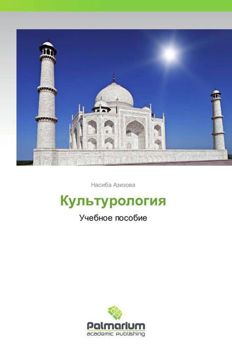 Культурология научная литература по географии