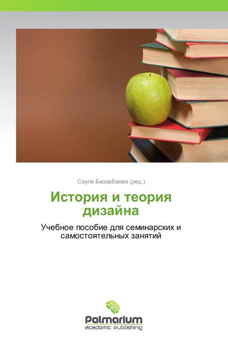 История и теория дизайна история и теория социальной политики учебное пособие