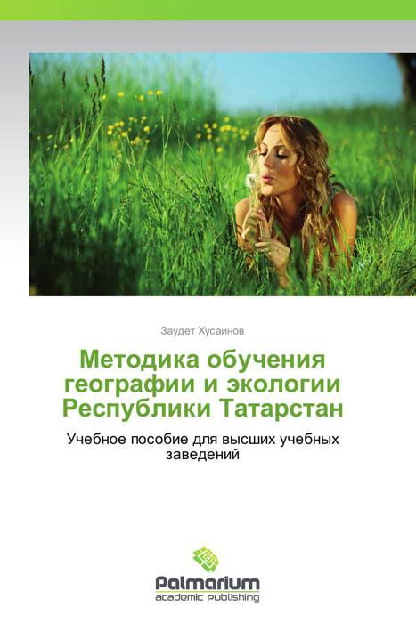 Методика обучения географии и экологии Республики Татарстан научная литература по географии