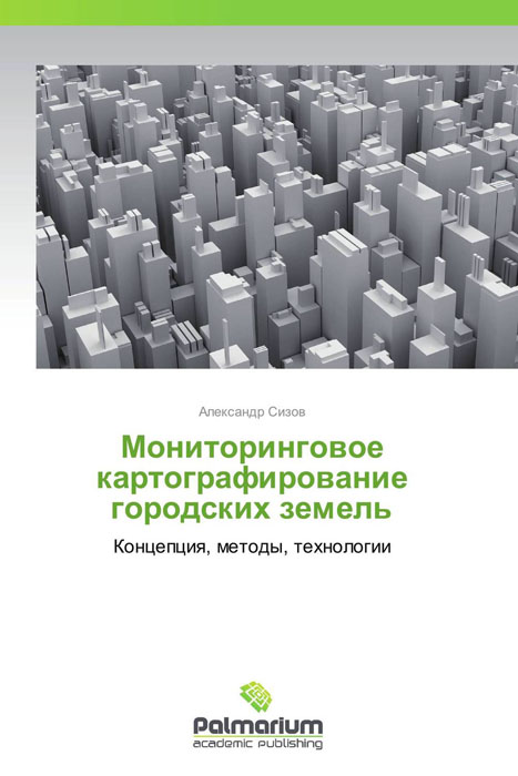 Мониторинговое картографирование городских земель данные дистанционного зондирования земли