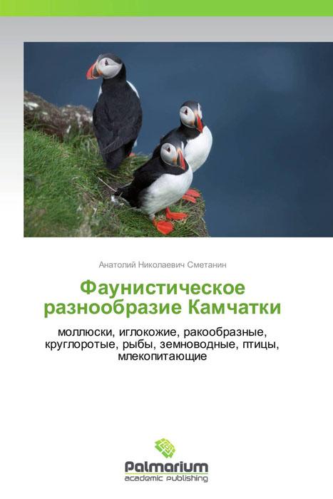 Фаунистическое разнообразие Камчатки крабы креветки в челябинске купить продам