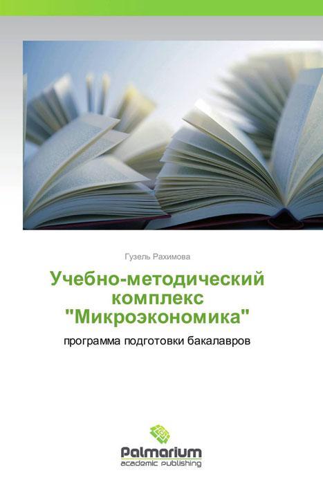 Учебно-методический комплекс Микроэкономика микроэкономика практический подход managerial economics учебник