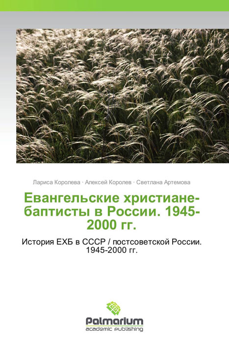 цены Евангельские христиане-баптисты в России. 1945-2000 гг.