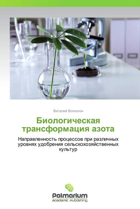 Биологическая трансформация азота