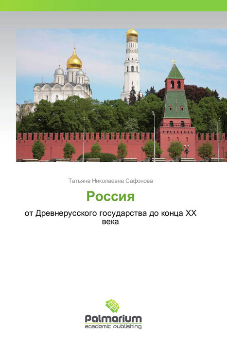 Россия т и трофимова физика от а до я справочное пособие