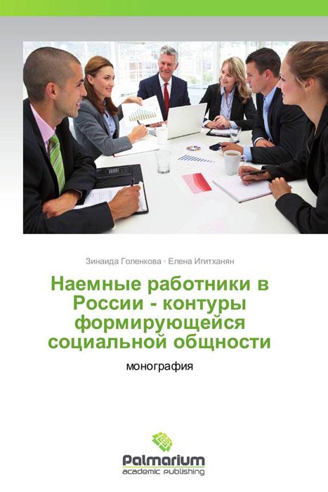 Наемные работники в России - контуры формирующейся социальной общности