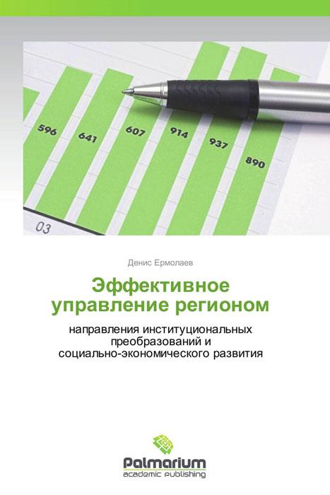 Эффективное управление регионом инкубаторских индюков белгородской области