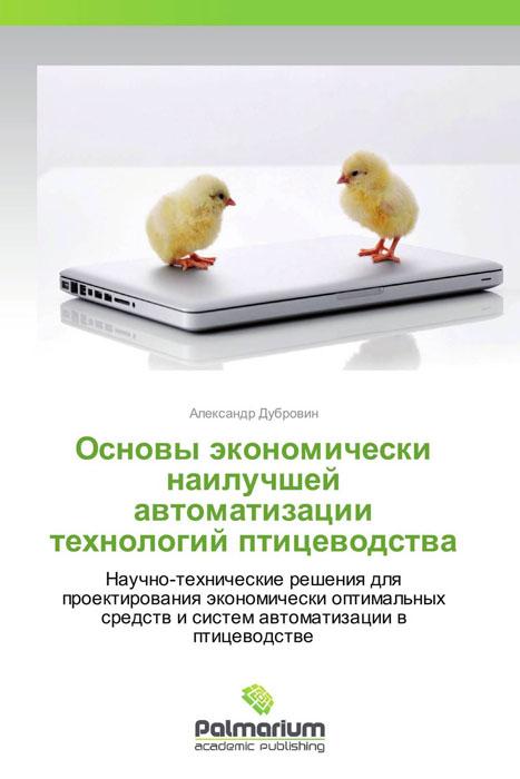 Основы экономически наилучшей автоматизации технологий птицеводства основы экономически наилучшей автоматизации технологий птицеводства