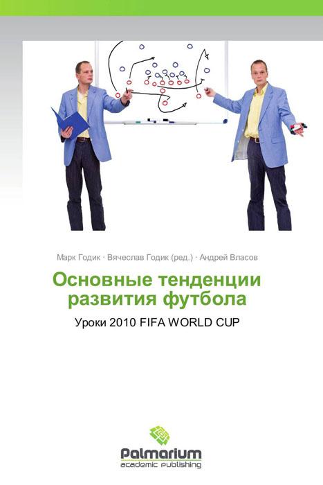 Основные тенденции развития футбола