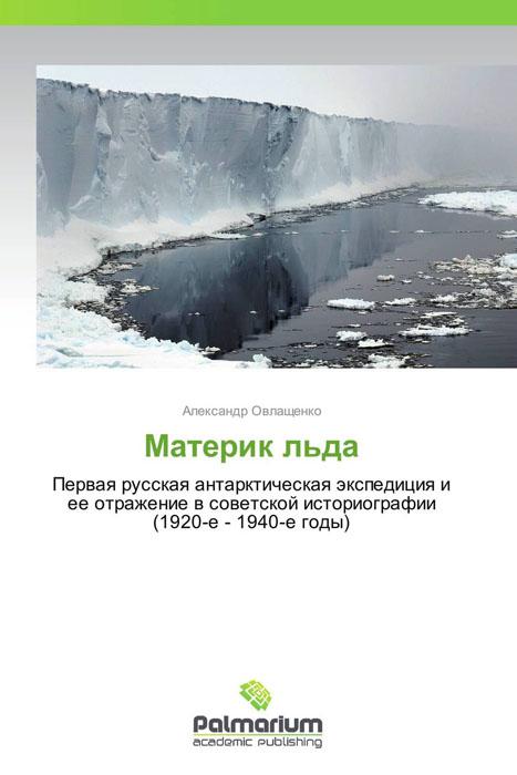Материк льда лазарева и лось в облаке