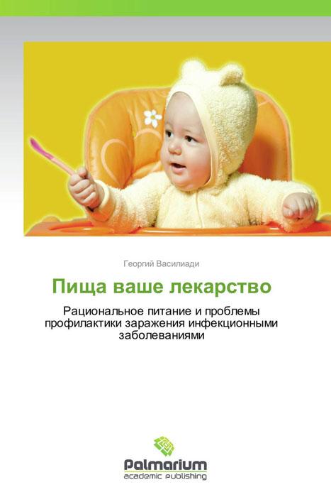 Пища ваше лекарство а а родин контроль безопасности и качества продуктов питания и товаров детского ассортимента