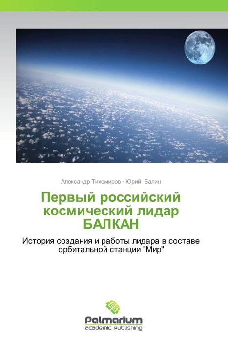 Первый российский космический лидар БАЛКАН данные дистанционного зондирования земли