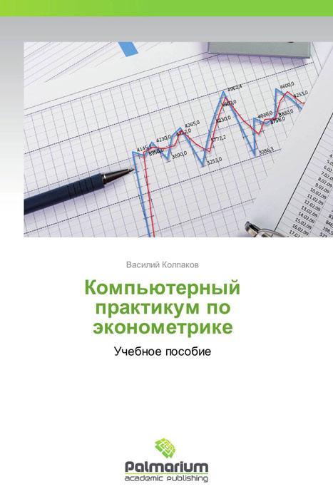 Компьютерный практикум по эконометрике практикум по цветоводству учебное пособие