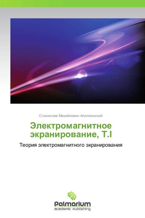 Электромагнитное экранирование, Т.I методы расчета электромагнитных полей