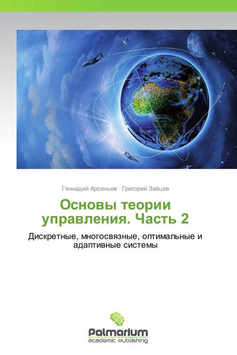 Основы теории управления. Часть 2