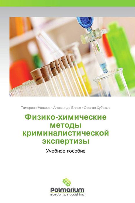 Физико-химические методы  криминалистической  экспертизы эпр 80160 инстар