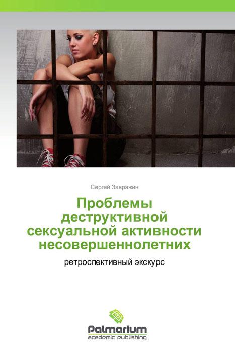Проблемы деструктивной сексуальной активности несовершеннолетних сценическая педагогика опыт проблемы исследования