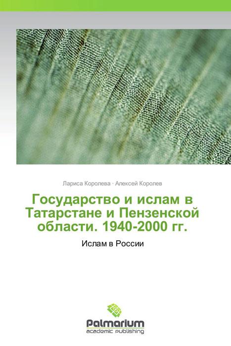 Государство и ислам в Татарстане и Пензенской области. 1940-2000 гг. каменный уголь в татарстане