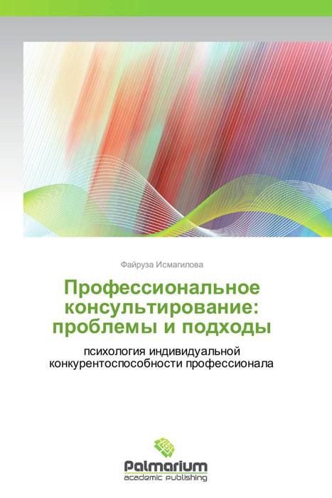 Профессиональное консультирование: проблемы и подходы г с абрамова психологическое консультирование теория и практика