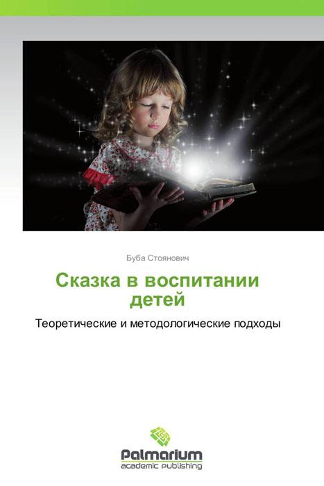 Сказка в воспитании детей для детей