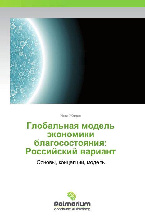 Глобальная модель экономики благосостояния: Российский вариант история экономики книга