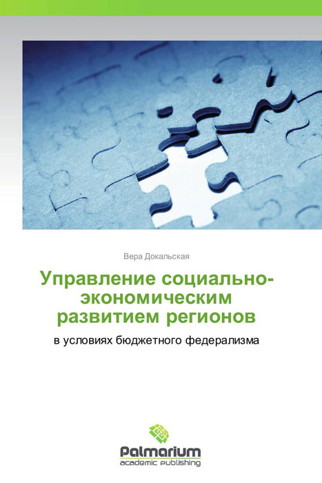 Управление социально-экономическим развитием регионов