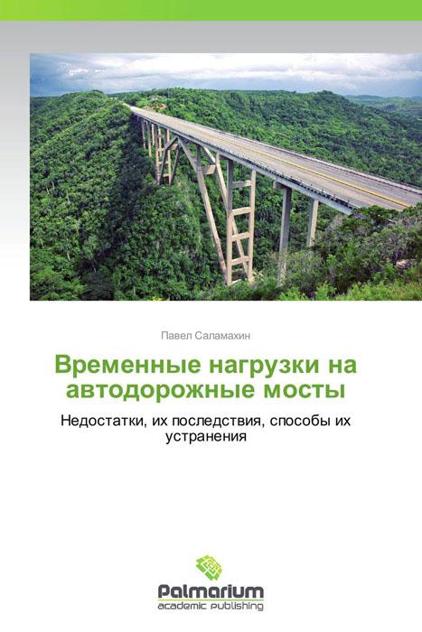 Временные нагрузки на автодорожные  мосты