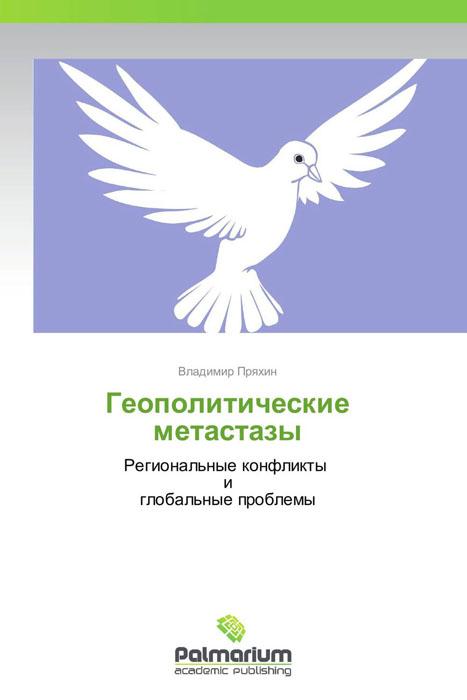 Zakazat.ru Геополитические метастазы