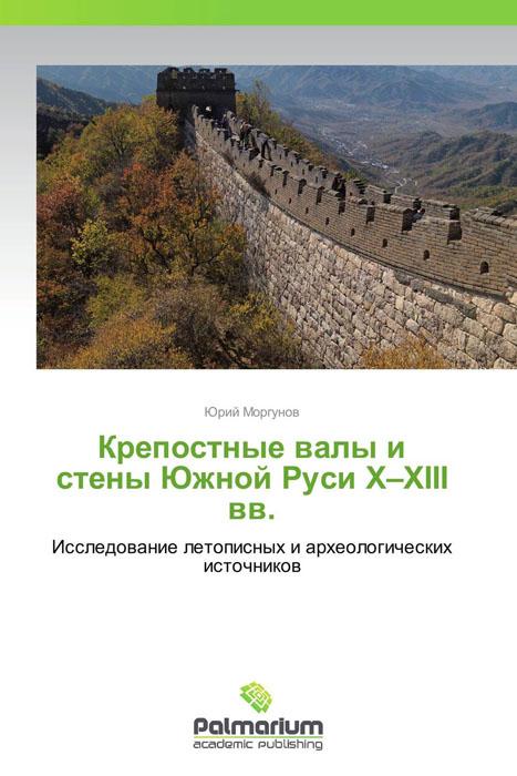 Крепостные валы и стены Южной Руси X–XIII вв. форма для блоков для возведения стен купить москва