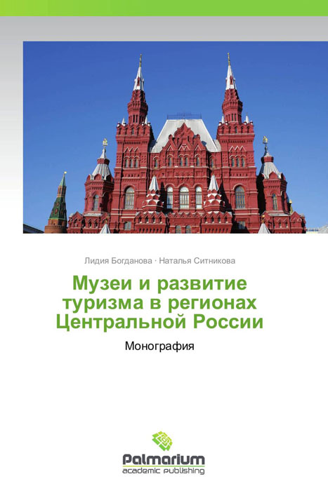 Музеи и развитие туризма в регионах Центральной России научная литература по географии
