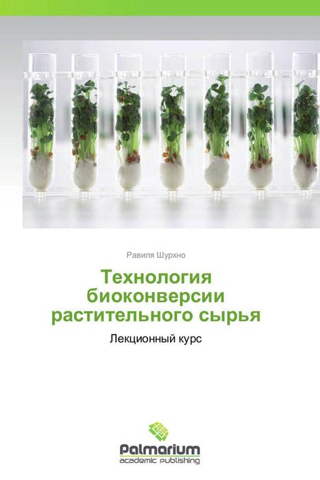 Технология биоконверсии растительного сырья психология для студентов вузов курс лекций