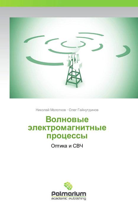 Волновые электромагнитные процессы