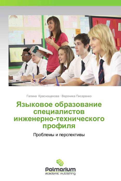 Языковое образование специалистов инженерно-технического профиля дополнительное образование в контексте форсайта