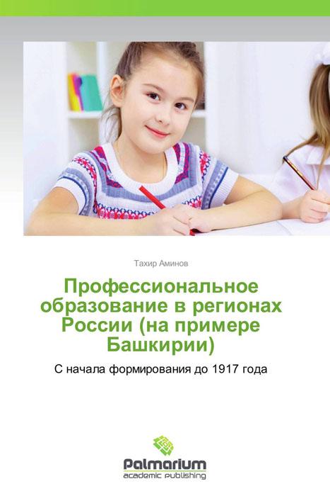 Профессиональное образование в регионах России (на примере Башкирии) хочу купить дом в октябрьском башкирии