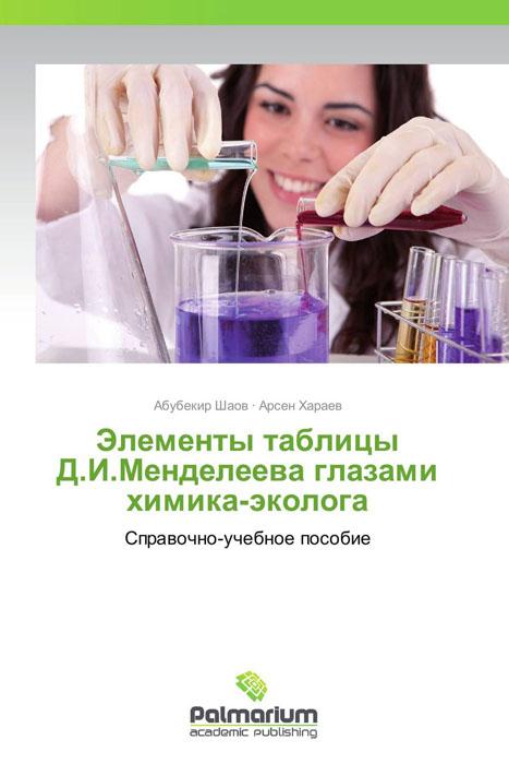 Элементы таблицы Д.И.Менделеева глазами химика-эколога самонаводящаяся таблица для определения остроты зрения