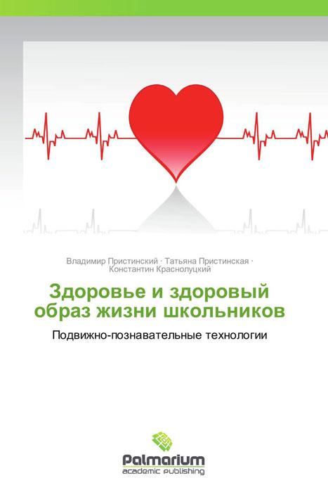 Здоровье и здоровый образ жизни школьников валентин дикуль ваш здоровый позвоночник