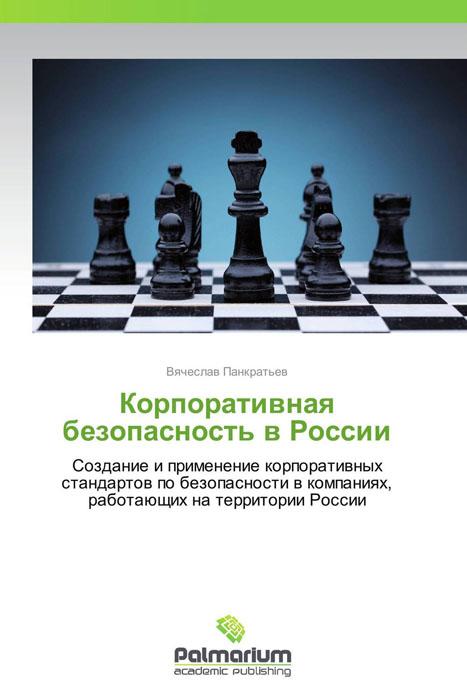 Корпоративная безо��асность в России плакаты по техники безопасности где