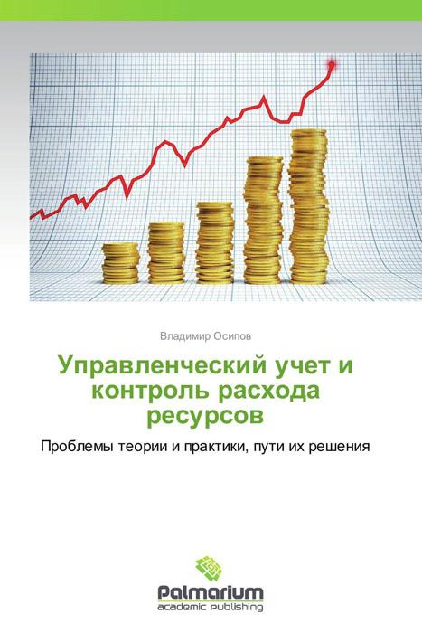Управленческий учет и контроль расхода ресурсов