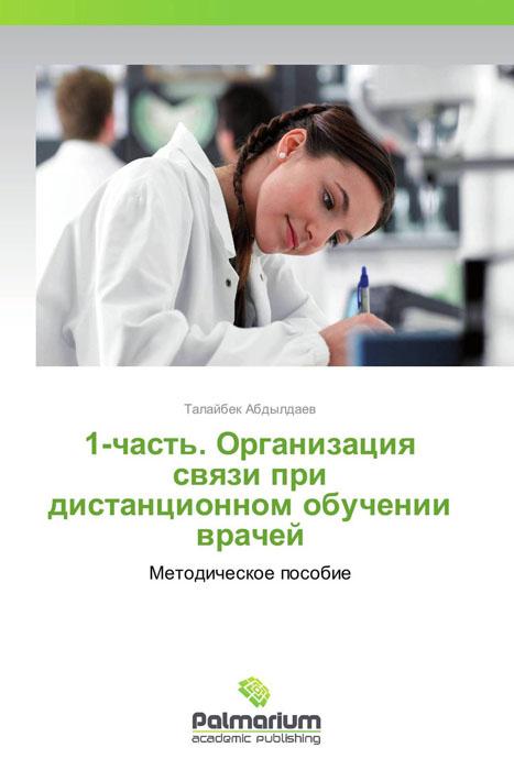 1-часть. Организация связи при дистанционном обучении врачей витамины купить онлайн