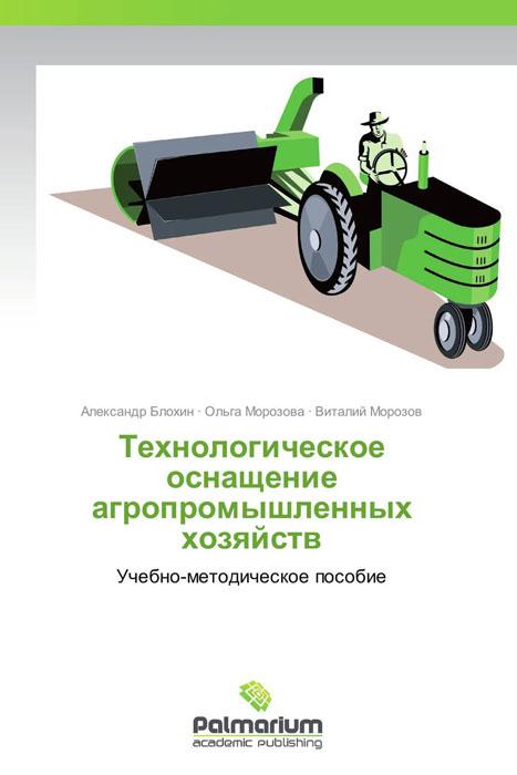 Технологическое оснащение агропромышленных хозяйств дополнительное образование в контексте форсайта