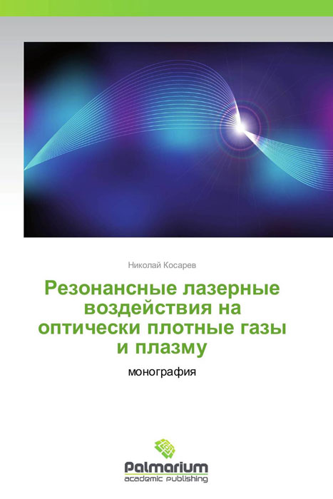 Резонансные лазерные воздействия на оптически плотные газы и плазму в п силин параметрическое воздействие излучения большой мощности на плазму