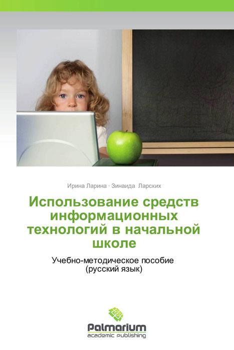 Использование средств информационных технологий в начальной школе использование артпедагогических технологий в коррекционной работе