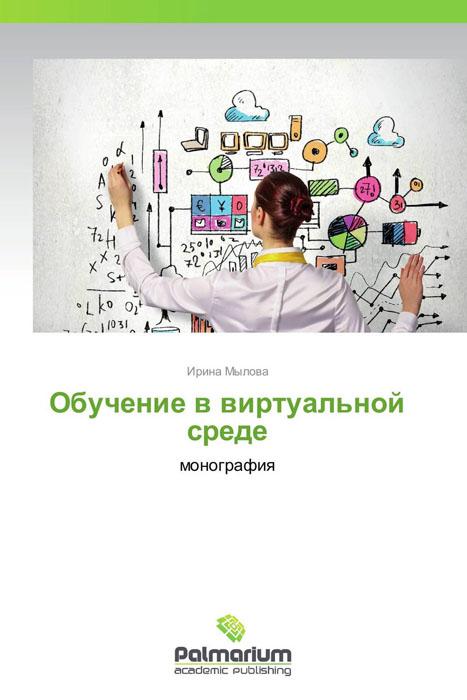 Обучение в виртуальной среде бражников м а становление методики обучения физики в россии как педагогической науки и практики