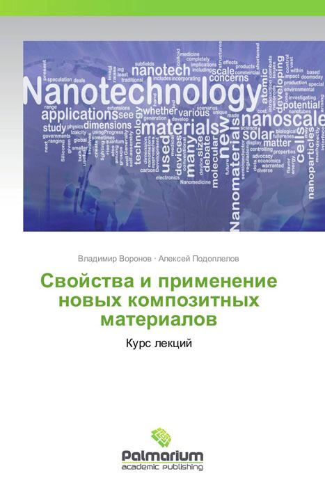 Свойства и применение новых композитных материалов научная литература как источник специальных знаний